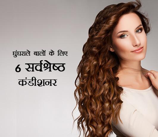 6 Best Conditioners for Frizzy Hair in Hindi घुंघराले बालों के लिए 6 सर्वश्रेष्ठ कंडीशनर