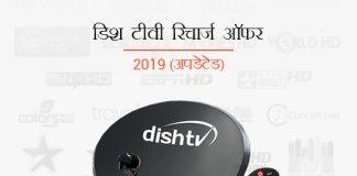 Dish TV Recharge Offers 2019 (Updated) in Hindi डिश टीवी रिचार्ज ऑफर 2019 (अपडेटेड): डिश टीवी मंथली पैक और कीमतें