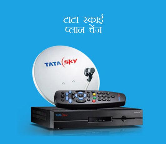 Tata Sky Plan Change in Hindi टाटा स्काई प्लान चेंज: टाटा स्काई में पैकेज (पैक) कैसे बदलें?