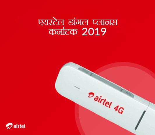 Airtel Dongle Plans Karnataka 2019 in Hindi एयरटेल डांगल प्लानस कर्नाटक 2019: कर्नाटक में बेस्ट एयरटेल 4G हॉटस्पॉट प्लान और डेटा कार्ड पैक