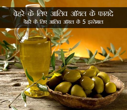 Olive Oil ke fayde For Face in Hindi चेहरे के लिए आलिव ऑयल के फायदे: चेहरे के लिए आलिव ऑयल के 5 इस्तेमाल