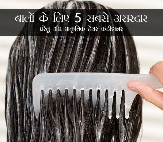 5 Most Effective Homemade & Natural Hair Conditioners in Hindiबालों के लिए 5 सबसे असरदार घरेलू और प्राकृतिक हेयर कंडीशनर