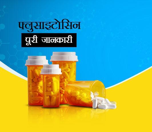 Flucytosine in Hindi फ्लुसाइटोसिन: प्रयोग, खुराक, साइड इफेक्ट, मूल्य, संयोजन और सावधानियां