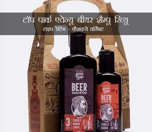 Top Park Avenue Beer Shampoo in Hindi टॉप पार्क एवेन्यू बीयर शैम्पू रिव्यू | टाइप | रेटिंग - कैशकरो वर्डिक्ट