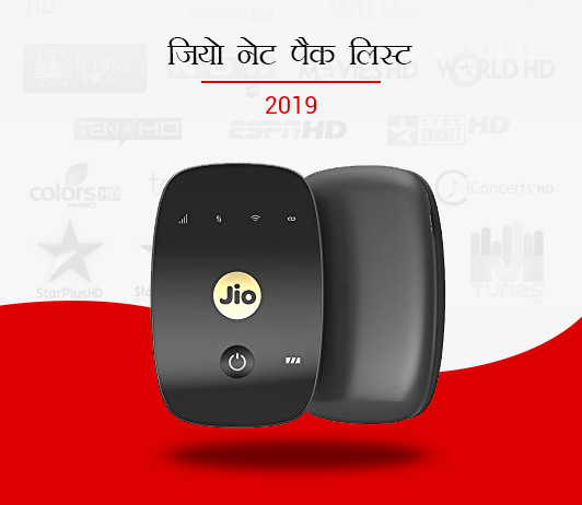 Jio Net Pack List 2019 in Hindi जियो नेट पैक लिस्ट 2019: नया जियो इंटरनेट प्लान, बेस्ट रिचार्ज ऑफर के साथ पैकेज