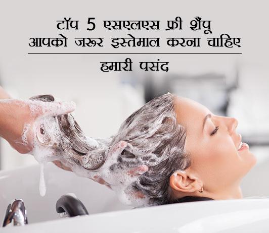 Top 6 SLS Free Shampoos in Hindi टॉप 6 एसएलएस फ्री शैंपू आपको जरूर इस्तेमाल करना चाहिए: हमारी पसंद