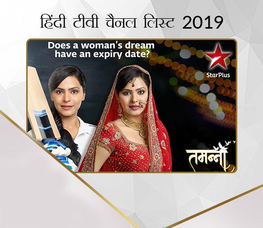 Hindi TV Channel List 2019 in Hindi हिंदी टीवी चैनल लिस्ट 2019: भारत के सभी हिंदी चैनल नंबर
