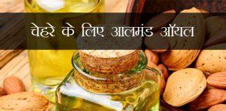 10 Must Know Almond Oil Benefits For Face in Hindi चेहरे के लिए आलमंड ऑयल के 10 जरूरी फायदे जानिए   सभी तरह की स्किन के लिए बेस्ट फेस ऑयल