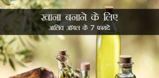 How To Use Olive Oil For Cooking in Hindi खाना बनाने के लिए आलिव ऑयल का इस्तेमाल कैसे करें: आलिव ऑयल के 7 फायदे
