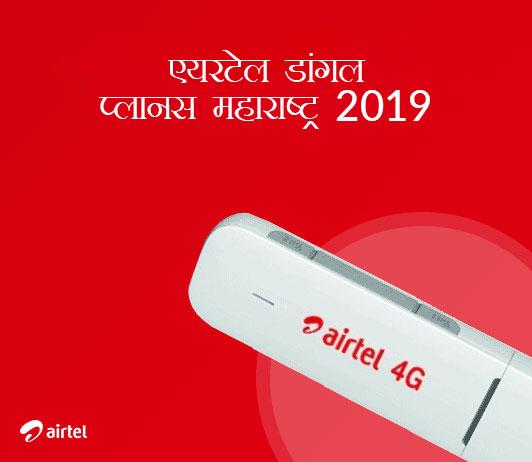 Airtel Dongle Plans Maharashtra 2019 in Hindi एयरटेल डांगल प्लानस महाराष्ट्र 2019: महाराष्ट्र में बेस्ट एयरटेल 4जी हॉटस्पॉट प्लान और डेटा कार्ड पैक्स