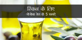 Jojoba Oil For Skin in Hindi स्किन के लिए जोजोबा तेल: जोजोबा तेल के 5 फायदे
