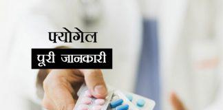 Fybogel in Hindi फ्योगेल: प्रयोग, खुराक, साइड इफेक्ट्स, मूल्य, संयोजन, सावधानियां