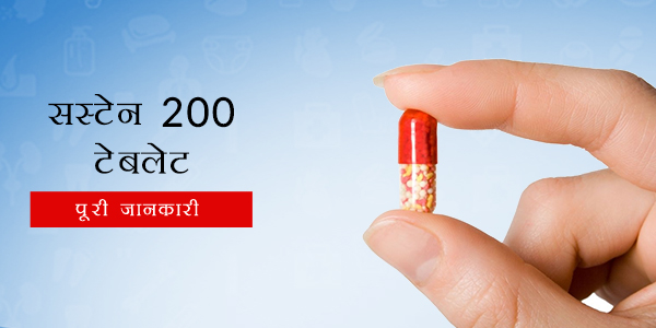 Susten 200 in Hindi सस्टेन 200 टैबलेट्स: उपयोग, खुराक, साइड इफेक्ट्स, मूल्य, संरचना और 20 सामान्य प्रश्न