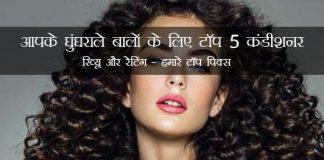 Top 5 Conditioners for Curly Hair in Hindi आपके घुंघराले बालों के लिए टॉप 5 कंडीशनर | रिव्यू और रेटिंग - हमारे टॉप पिक्स