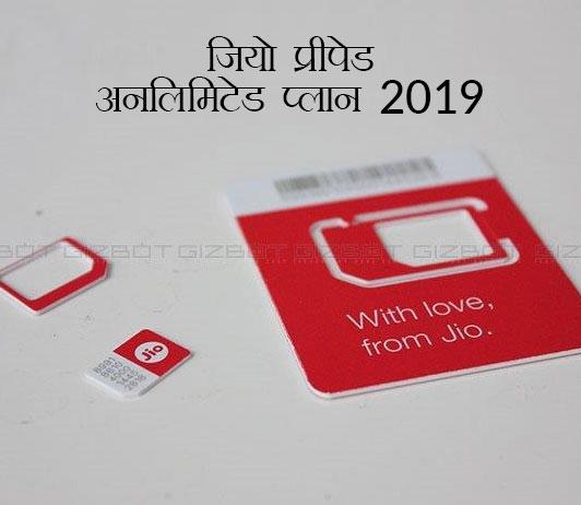 Jio Prepaid Unlimited Plans 2019 in Hindi जियो प्रीपेड अनलिमिटेड प्लान 2019: लेटेस्ट जियो प्रीपेड ऑफर लिस्ट और बेस्ट अनलिमिटेड रिचार्ज प्लान