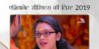 Asianet Serials List 2019 in Hindi एशियानेट सीरियल्स की लिस्ट 2019: एशियानेट सीरियल्स की टाइमिंग्स और शेड्यूल