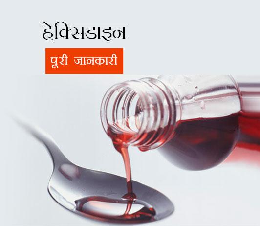 Hexidine in Hindi हेक्सिडाइन: उपयोग, खुराक, साइड इफेक्ट्स, मूल्य, संयोजन, सावधानियां