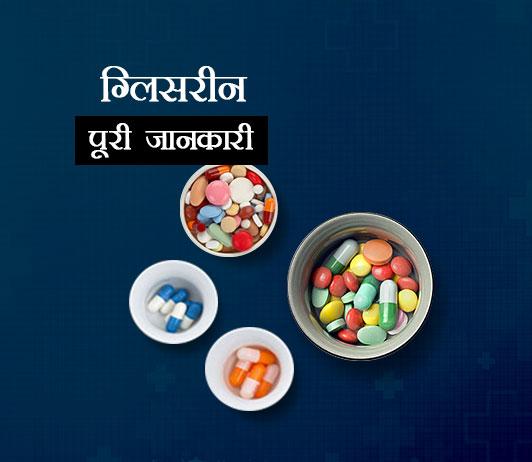 Glycerine in Hindi ग्लिसरीन: उपयोग, खुराक, साइड इफेक्ट्स, मूल्य, संयोजन, सावधानियां