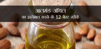 12 The Best Ways to Use Almond Oil in Hindi बादाम तेल(आलमंड ऑयल) का इस्तेमाल करने के 12 बेस्ट तरीके