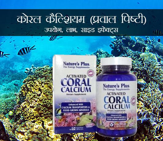 Praval Pishti in Hindi कोरल कैल्शियम (प्रवाल पिष्टी): उपयोग, लाभ, साइड इफेक्ट्स