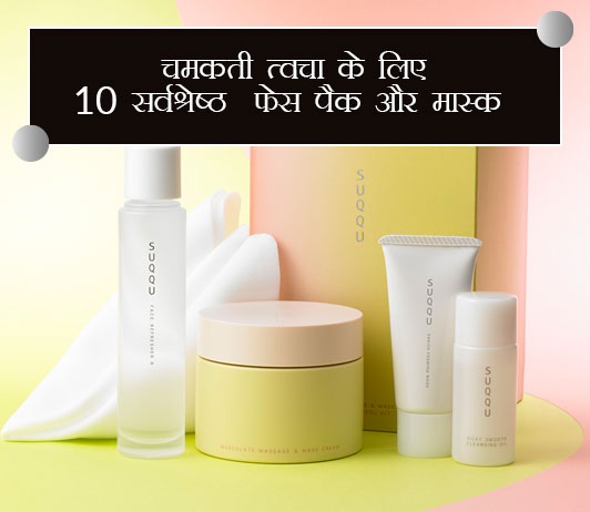 10 Best Face Packs & Masks For Glowing Skin in Hindi चमकती त्वचा के लिए 10 सर्वश्रेष्ठ फेस पैक और मास्क