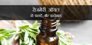 Rosemary Oil ke fayde in Hindi रोज़मेरी ऑयल के फायदे और इस्तेमाल