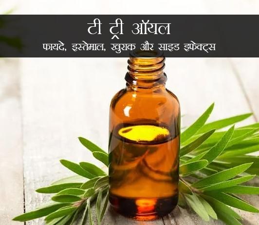 Tea Tree Oil in Hindi टी ट्री ऑयल: फायदे, इस्तेमाल, खुराक और साइड इफेक्ट्स