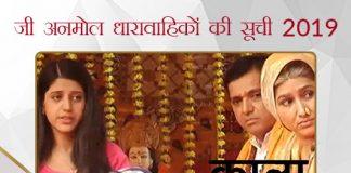 [2019] Zee Anmol Serial List In Hindi ज़ी अनमोल सीरियल लिस्ट: ज़ी अनमोल सीरियल टाइम टेबल और अनुसूची