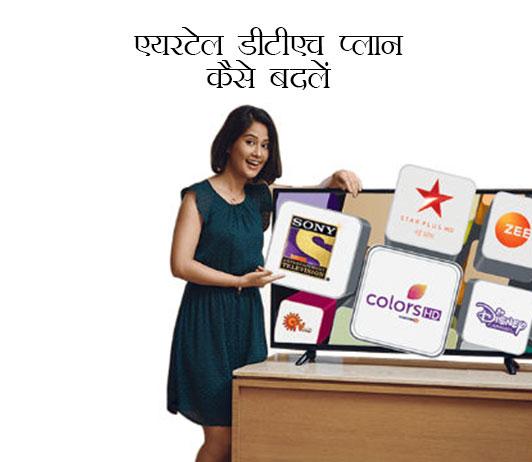 Airtel DTH Plan Change in Hindi एयरटेल डीटीएच प्लान कैसे बदलें: एयरटेल डिजिटल टीवी में पैकेज (पैक) कैसे बदलें?