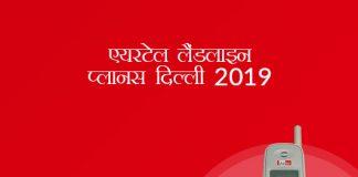 [2019] Airtel Landline Plans Delhi NCR In Hindi एयरटेल लैंडलाइन और एयरटेल ब्रॉडबैंड प्लान दिल्ली एनसीआर