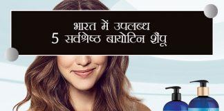Best 5 Biotin Shampoos Available In India in Hindi भारत में उपलब्ध 5 सर्वश्रेष्ठ बायोटिन शैंपू