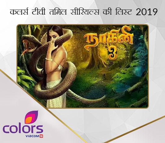 Colors Tamil TV Serials List 2019 in Hindi कलर्स टीवी तमिल सीरियल्स की लिस्ट 2019: कलर्स तमिल सीरियल्स टाइमिंग्स और शेड्यूल