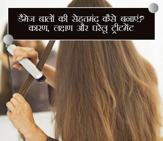 How To Repair Damaged Hair in Hindi डैमेज बालों की सेहतमंद कैसे बनाएं? कारण, लक्षण और घरेलू ट्रीटमेंट