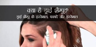 What Is Dry Shampoo in Hindi क्या है ड्राई शैम्पू? ड्राई शैम्पू के इस्तेमाल, फायदे और इस्तेमाल कैसे करें