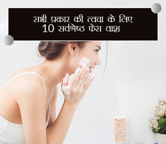 10 Best Face Washes For All Skin Types in Hindi सभी प्रकार की त्वचा के लिए 10 सर्वश्रेष्ठ फेस वाश