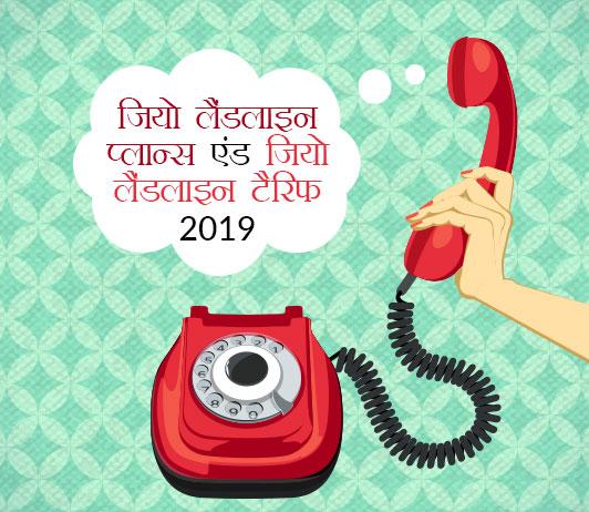 Jio Landline Plans & Jio Landline Tariff 2019 in Hindi जियो लैंडलाइन प्लान्स एंड जियो लैंडलाइन टैरिफ 2019: जियो फिक्स्ड लाइन प्लान की सर्वश्रेष्ठ कीमतें