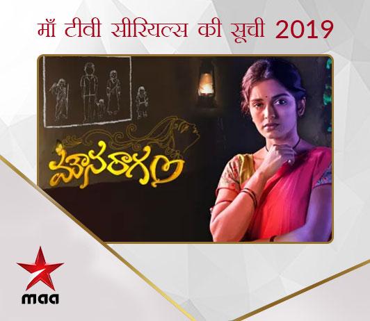 Maa TV Serials List 2019 in Hindi माँ टीवी सीरियल्स की सूची 2019: माँ टीवी सीरियल्स का टाइम टेबल और शेडयूल