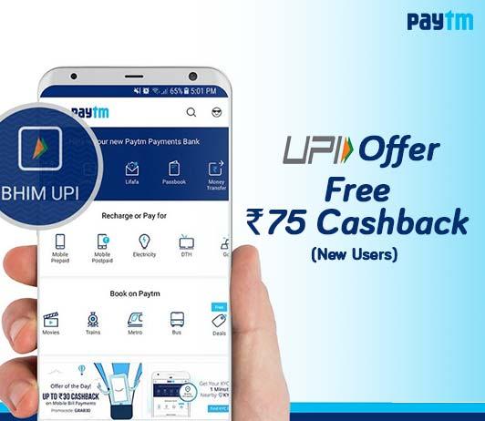 paytm upi cashback offer