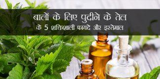 Peppermint Oil ke fayde For Hair in Hindi बालों के लिए पेपरमिंट ऑयल के 5 शक्तिशाली फायदे और इस्तेमाल