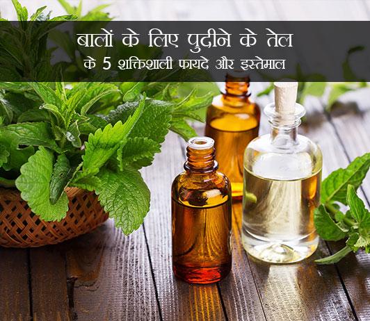 Peppermint Oil ke fayde For Hair in Hindi बालों के लिए पुदीने के तेल के 5 शक्तिशाली फायदे और इस्तेमाल