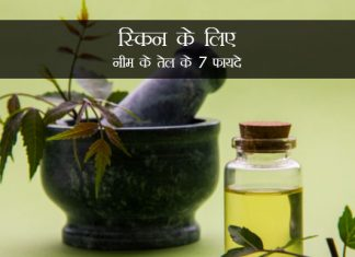 7 Wonderful Benefits Of Neem Oil for Skin in Hindi स्किन के लिए नीम के तेल के 7 फायदे