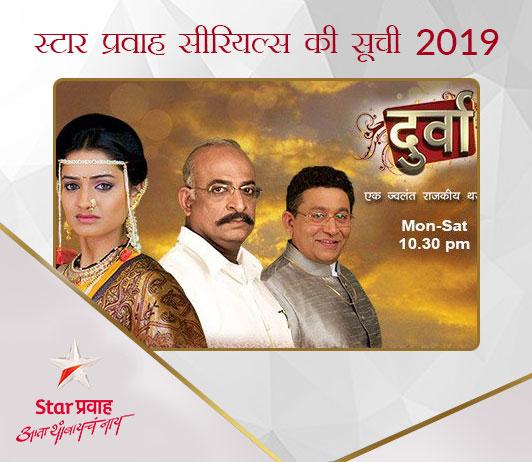 Star Pravah Serials List 2019 in Hindi स्टार प्रवाह सीरियल्स की सूची 2019: स्टार प्रवाह सीरियल्स का टाइम टेबल और शेडयूल