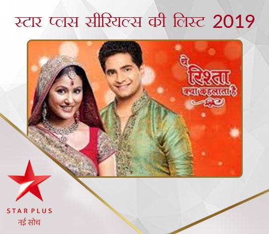 Star Plus Serials List 2019 in Hindi स्टार प्लस सीरियल लिस्ट 2019: स्टार प्लस सीरियल का टाइम टेबल और शेड्यूल