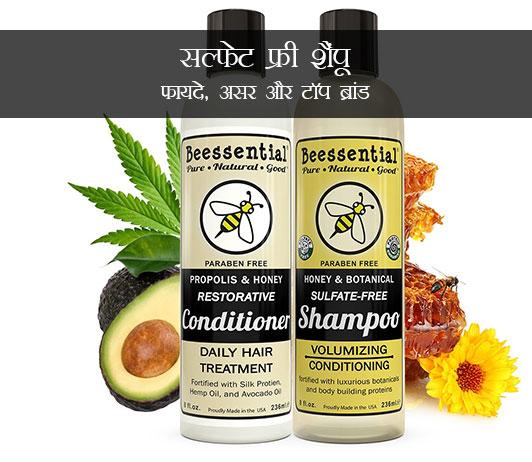 Sulphate Free Shampoos ke fayde aur nuksan in Hindi सल्फेट फ्री शैंपू: फायदे, असर और टॉप ब्रांड