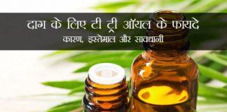 Tea Tree Oil ke fayde for Scars in Hindi दाग के लिए टी ट्री ऑयल के फायदे   कारण, इस्तेमाल और सावधानी