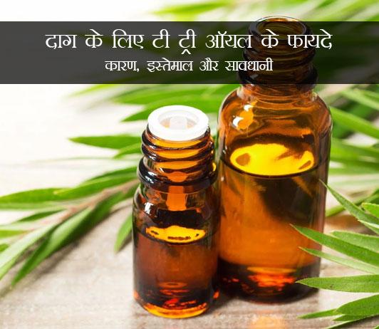 Tea Tree Oil for Scars ke fayde in Hindi दाग के लिए टी ट्री ऑयल के फायदे | कारण, इस्तेमाल और सावधानी