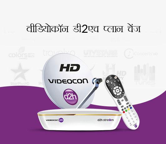 Videocon D2H Plan Change