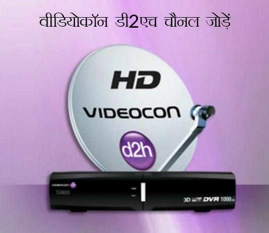 [2019] Videocon D2h Channel Add in Hindi वीडियोकॉन डी2एच चैनल जोड़ें: वीडियोकॉन डी2एच में चैनल कैसे जोड़ें?
