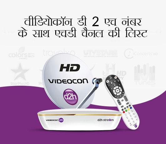 [2019] Videocon D2H HD Channel List In Hindi वीडियोकॉन डी 2 एच - वीडियोकॉन डी 2 एच एचडी चैनल लिस्ट