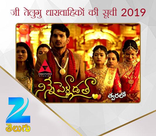Zee Telugu Serials List 2019 in Hindi ज़ी तेलुगु धारावाहिकों की सूची 2019: ज़ी तेलुगु धारावाहिकों की समय सारणी और अनुसूची